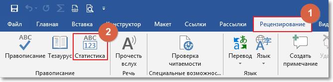 kak-poschitat-kolichestvo-simvolov-v-vorde-2.png