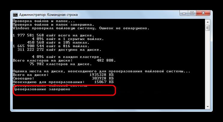 Uspeshnoe-preobrazovanie-faylovoy-sistemyi-fleshki-utilitoy-Convert-dlya-perenosa-bolshih-faylov.png