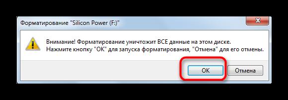 Podtverdite-formatirovanie-fleshki-dlya-pomeshheniya-v-neyo-bolshih-faylov.png