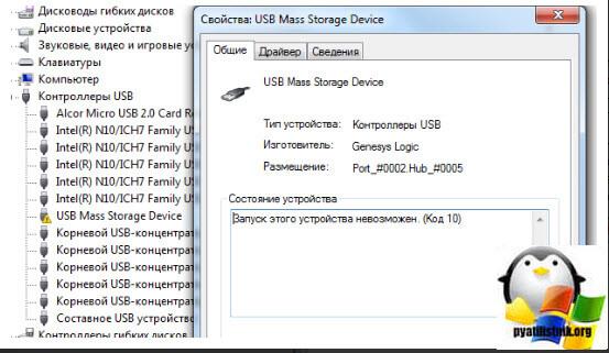 Zapusk-e`togo-ustroystva-nevozmozhen-kod-10-4.jpg