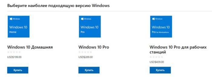 Windows_10_kypite.jpg