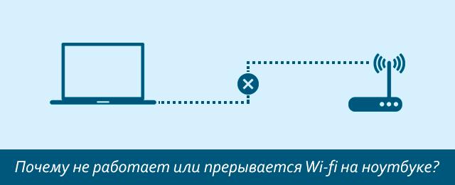 Pochemu-otkljuchaetsja-Wi-Fi-na-noutbuke-1.png