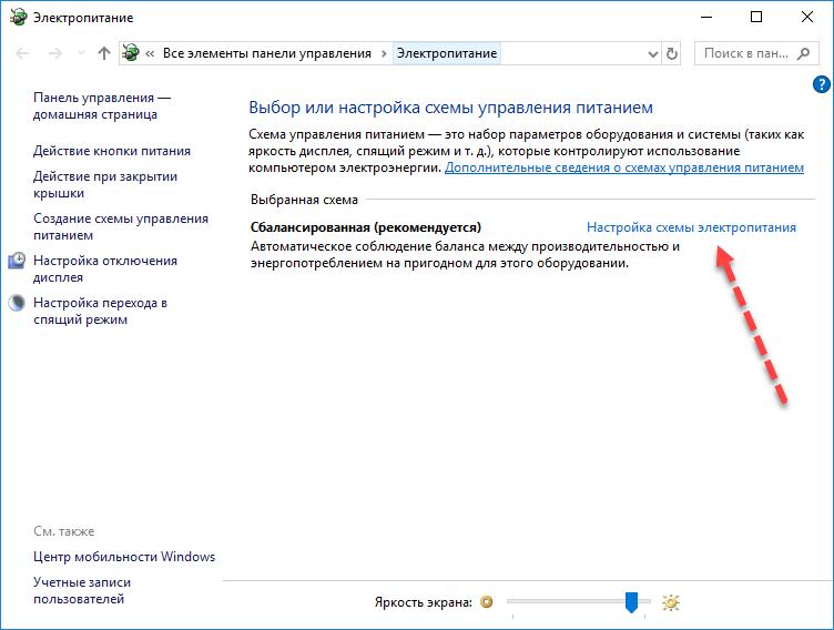 Pochemu-otkljuchaetsja-Wi-Fi-na-noutbuke-3.png