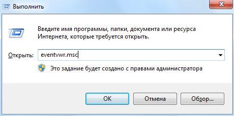 zapusk-eventvwr-msc.jpg
