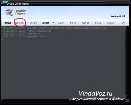 1360826052_rezervnayq_kopiya_drajverov1.jpg