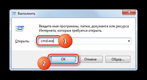 Vyizov-komandnoy-stroki-putem-vvoda-komandyi-v-okno-Vyipolnit-v-Windows-7.png