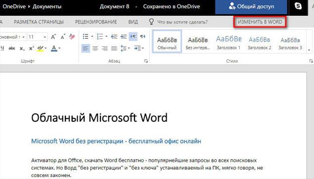 3-otkrut-word-online.jpg