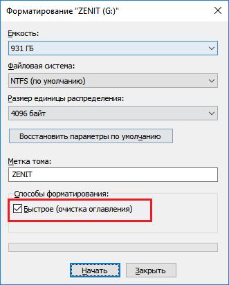 Formatirovanie-s-polnoy-ochistkoy.png