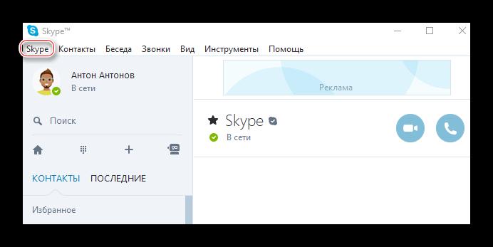 Vkladka-skype-v-paneli-instrumentov-programmy.png