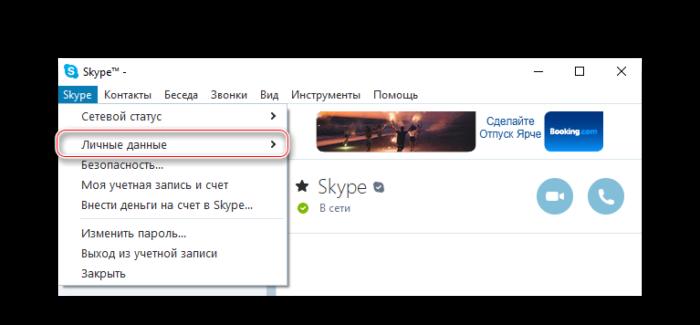 Vyzov-menyu-dejstvij-s-lichnymi-dannymi-skype-e1513721049900.png