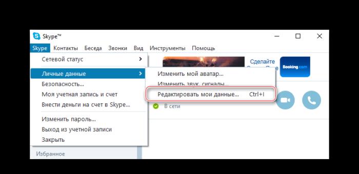 Otkrytie-okna-s-lichnymi-dannymi-skype-e1513721065498.png