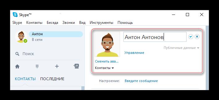 Pereimenovanie-profilya-skype.png