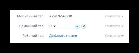 Ukazanie-telefonov-v-skype.png