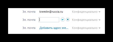 Ukazanie-elektronnoj-pochty-v-skype.png