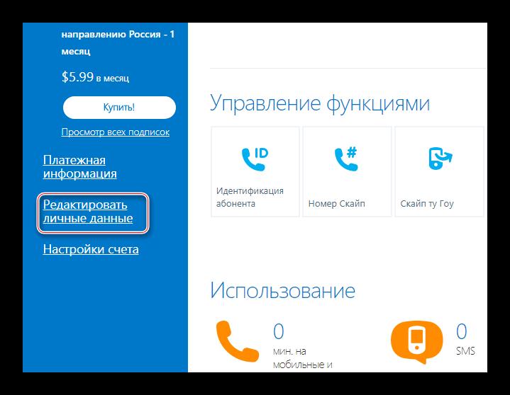 Perehod-k-redaktirovaniyu-profilya-na-sajte-skype.png
