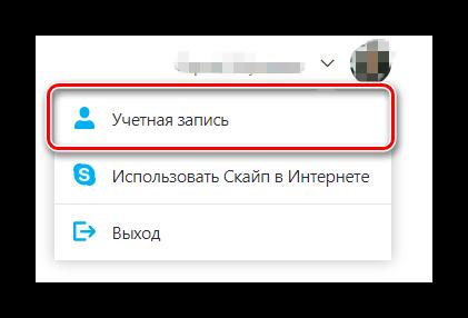 Upravlenie-uchetnoj-zapisyu-Skajp.png