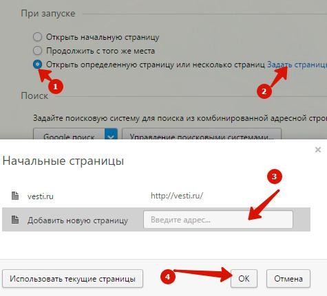 07_opera_add_start_page.jpg