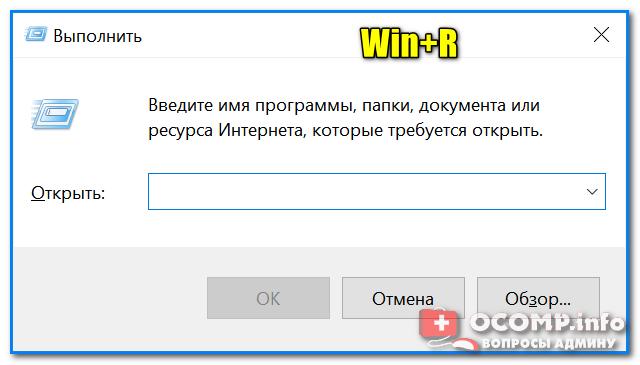 Okno-vyipolnit-----poyavl.-posle-nazhatiya-na-WinR.png