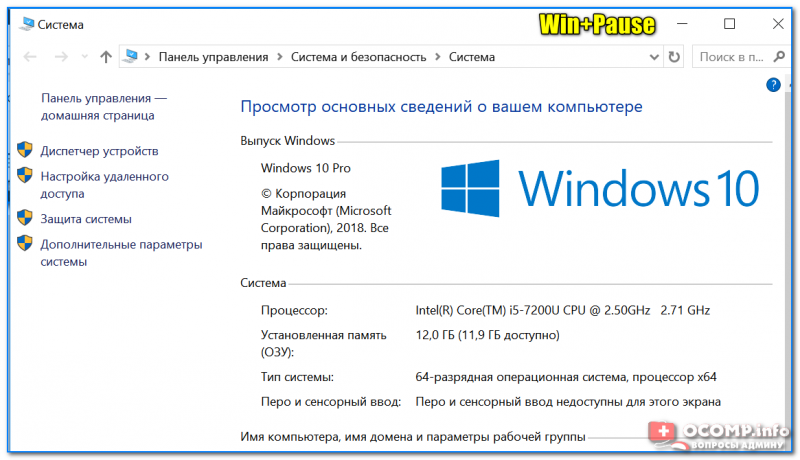 Svoystva-sistemyi-Windows-10-800x460.png