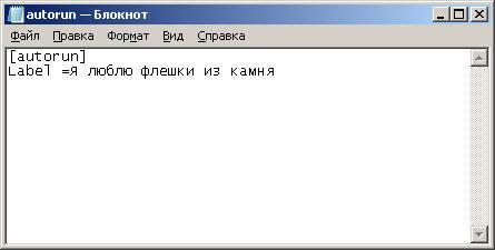 kak_formatirovat_fleshku_v_NTFS2.jpg