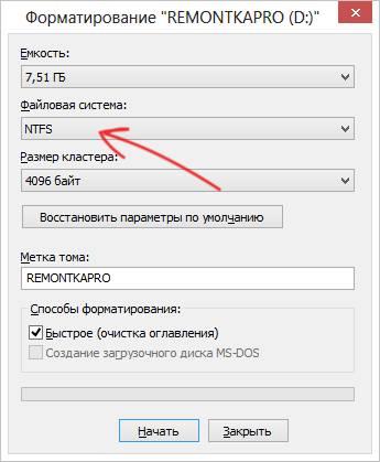 kak_formatirovat_fleshku_v_NTFS3.jpg