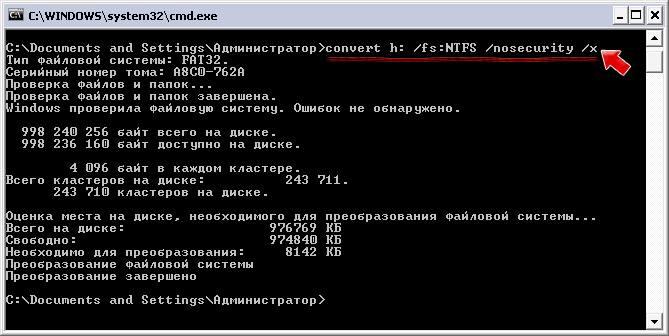 kak_formatirovat_fleshku_v_NTFS8.jpg