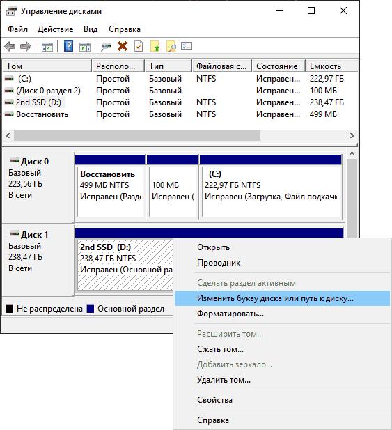 change-disk-letter-disk-management-windows-10.png