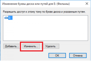 name-disk-win10-3-300x201.png