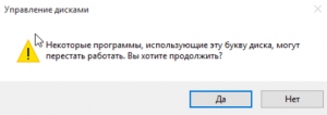 name-disk-win10-5-300x106.png
