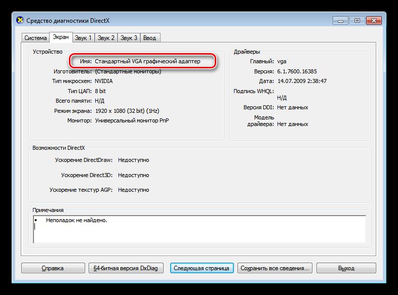 Parametryi-graficheskogo-adaptera-v-razdele-Sredstvo-diagnostiki-DirectX.png