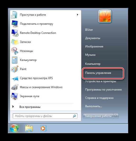 otkryt-panel-upravleniya-dlya-vklyucheniya-uproshhyonnogo-stilya-windows-7.png