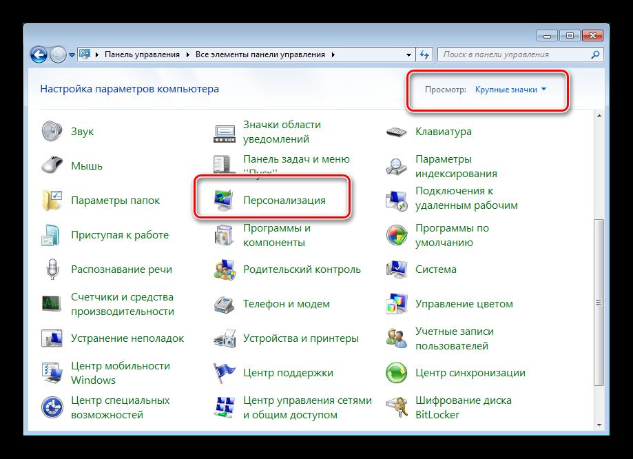 parametry-personalizaczii-dlya-vklyucheniya-uproshhyonnogo-stilya-windows-7.png
