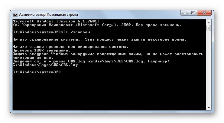 utilita-sfc-ne-mozhet-vosstanovit-sistemnyie-faylyi-v-komandnoy-stroke-v-windows-7.png
