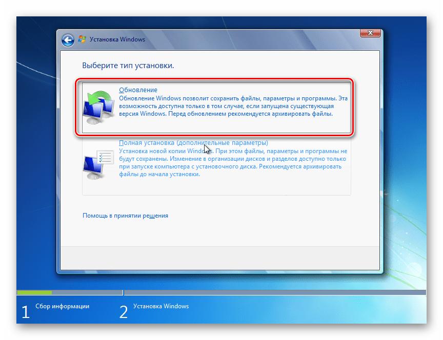 vyibor-tipa-ustanovki-v-okne-installyatora-windows-7.png