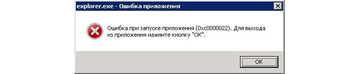 0xc0000022-oshibka-min.jpg
