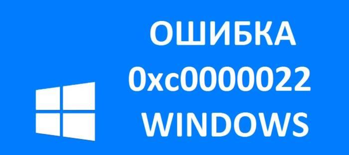 oshibka-0xc0000022-windows.jpg