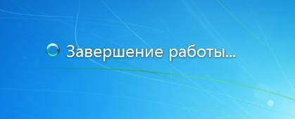 zavershenie-rabotyi-windows.jpg