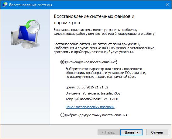 vosstanovlenie-sistemnyih-faylov-i-parametrov.png
