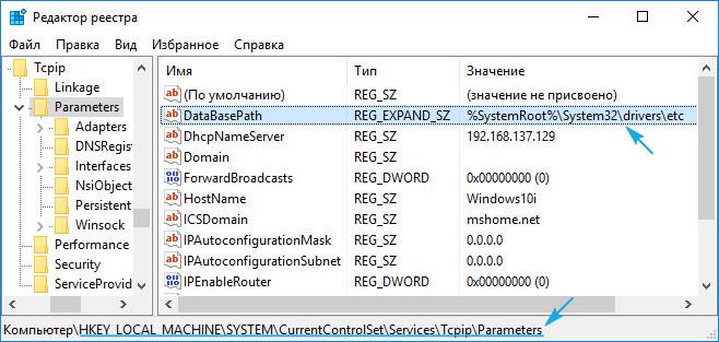 Izmenenie-fajla-host.jpg