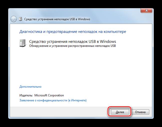Startovoe-okno-sredstva-ustraneniya-nepoladok-USB-v-Windows-7.png