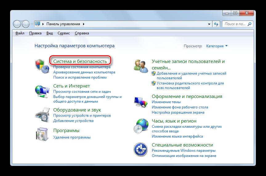Peremeshhenie-v-razdel-Sistema-i-bezopasnost-v-Paneli-upravleniya-v-Windows-7.png