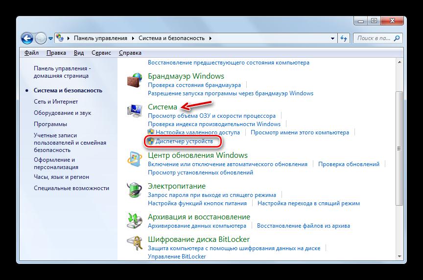Peremeshhenie-v-okno-Dispetchera-ustroystv-iz-razdela-Sistema-i-bezopasnost-v-bloke-e`lementov-Sistema-v-Paneli-upravleniya-v-Windows-7.png