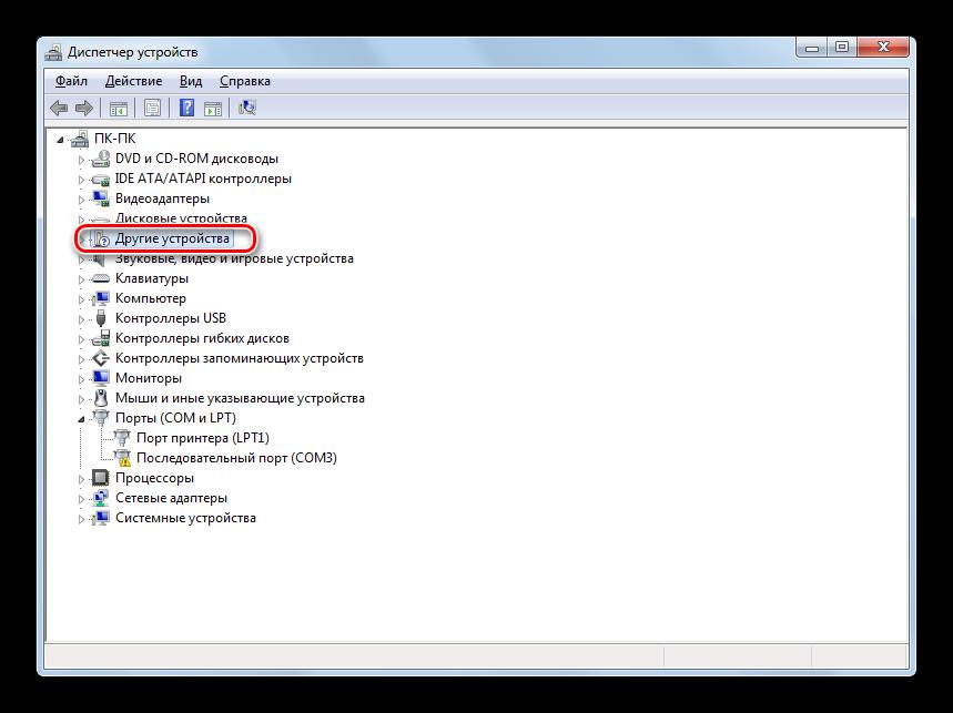 Otkryitie-razdela-Drugie-ustroystva-v-okne-Dispetchera-ustroystv-v-Windows-7.png