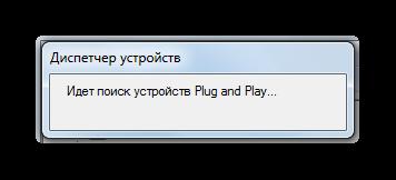 poisk-ustroystv-v-okne-Dispetchera-ustroystv-v-Windows-7.png