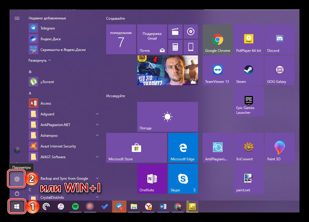 Otkryit-razdel-Parametrov-v-Windows-10.png