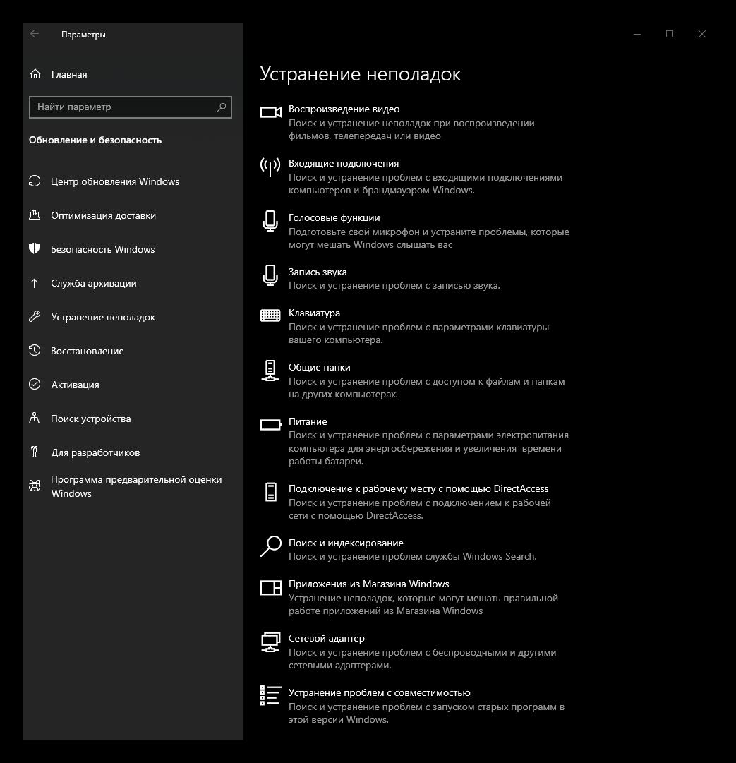 Spisok-utilit-v-sredstve-ustraneniya-nepoladok-v-OS-Windows-10.png