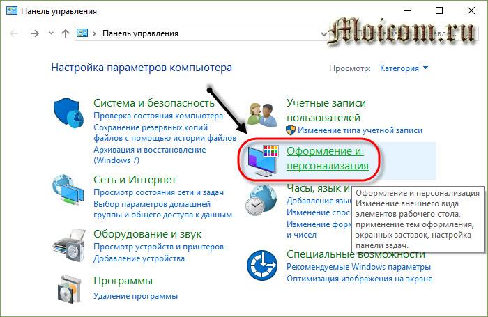 Kak-peremestit-panel-zadach-vniz-ekrana-oformlenie-i-personalizatsiya.jpg