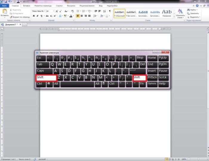 V-nizhnem-levom-uglu-klaviatury-nahodim-knopku-Shift-.-nazhimaem-na-nee-chto-by-napisat-zaglavnuju-bolshuju-bukvu-e1527670768748.jpg