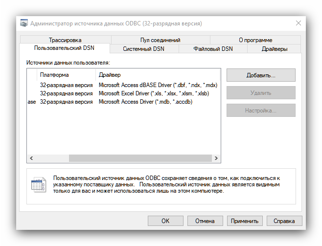 Sredstvo-administrirovaniya-ODBC-Data-Sources-32-bit-v-Windows-10.png