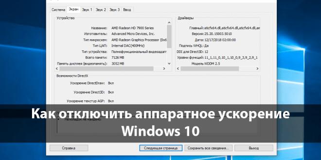 Kak-otklyuchit-apparatnoe-uskorenie-v-Windows-10-1-660x330.png
